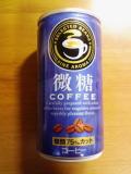 微糖コーヒー