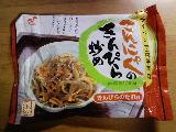 kanetsu_kinpira