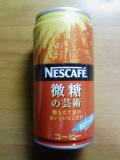 NESCAFE 微糖の芸術