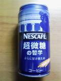 NESCAFE 超微糖の哲学