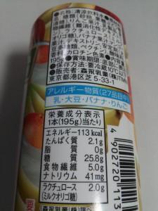 1日不足分の食物繊維 マンゴー&バナナ 栄養成分表