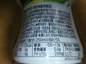 十六茶W 栄養成分表