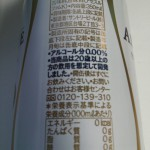 サントリー オールフリー 栄養成分・原材料欄撮影