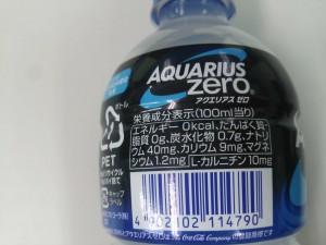 AQUARIUS-ZERO(アクエリアスゼロ)栄養成分表