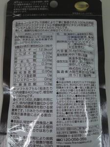 ココナッツオイル ダイエット 栄養成分表