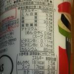 ラタトゥイユ カップヌードルライト 栄養成分表の拡大