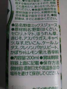 カゴメ野菜ジュース 糖質オフ 原材料名