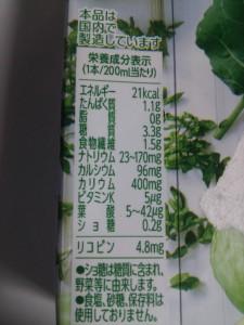 カゴメ野菜ジュース 糖質オフ 栄養成分表