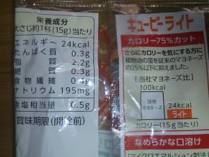 キューピーライト(カロリー75%カット)栄養成分