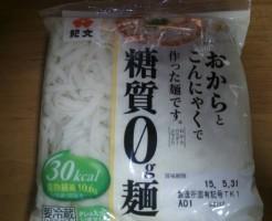 糖質0g麺(紀文)