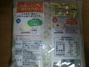 糖質0g麺(紀文)栄養成分表