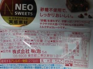 NEO SWEETS クランベリー 栄養成分表
