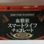 チョコで低GI値!?(血糖値 スマートライフチョコレート ビター)