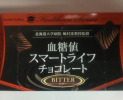 血糖値スマートライフチョコ ビター
