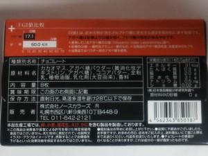血糖値スマートライフチョコ ビター栄養成分表・原材料名