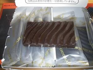 血糖値スマートライフチョコ ビターのチョコレート