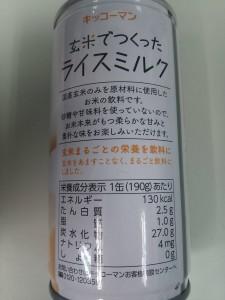 ライスミルク(キッコーマン)栄養成分表