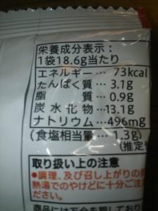 鮭ぞうすい(7&iプレミアム)栄養成分表