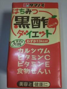 はちみつ黒酢ダイエット