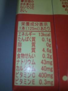 はちみつ黒酢ダイエット 栄養成分表