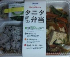 タニタ監修弁当 豚肉とたっぷり野菜のすきやき風