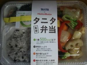 タニタ監修弁当 鶏肉と野菜のさっぱり甘酢あんかけ