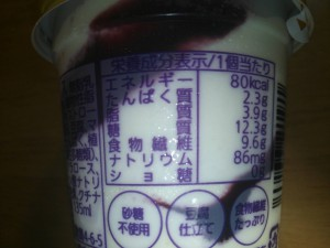 80kcal ジェラート ブルーベリー&チーズ 栄養成分表