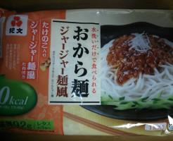 おから麺 ジャージャー麺風