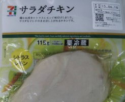 サラダチキン(シチリアレモン)7&i