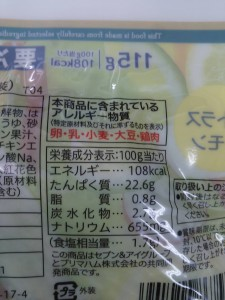 サラダチキン(シチリアレモン)7&i 栄養成分表