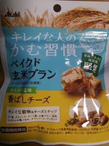キレイな人のかむ習慣 ベイクド玄米ブラン 香ばしチーズ