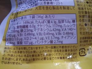 キレイな人のかむ習慣 ベイクド玄米ブラン 香ばしチーズ 栄養成分表