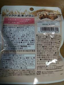 キレイな人のかむ習慣 ベイクド玄米ブラン フルーツ&ハニー 原材料名