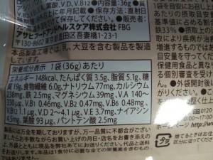 キレイな人のかむ習慣 ベイクド玄米ブラン フルーツ&ハニー 栄養成分表
