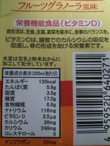 キッコーマン 飲むシリアル 栄養成分表