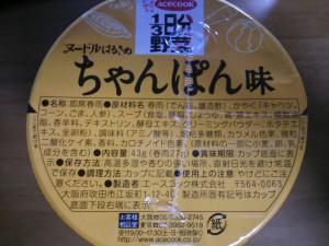 1/3日分の野菜 ちゃんぽん味 ヌードルはるさめ 原材料名
