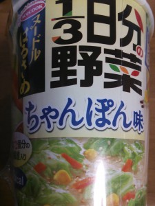 1/3日分の野菜 ちゃんぽん味 ヌードルはるさめ