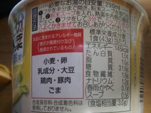 1/3日分の野菜 ちゃんぽん味 ヌードルはるさめ 栄養成分表