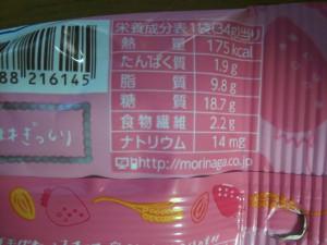 おいしくモグモグたべるチョコ 栄養成分表