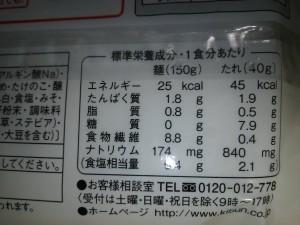 おから麺 ジャージャー麺風 栄養成分表