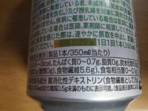キリン パーフェクトフリー 栄養成分表