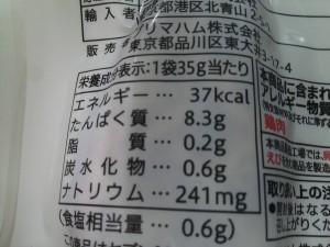 ササミスモーク(7&i)栄養成分表