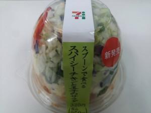 スプーンで食べる スパイシーチキンと玉子のサラダ
