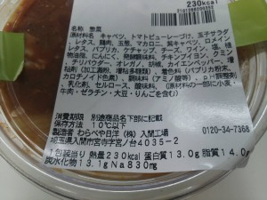 スプーンで食べる スパイシーチキンと玉子のサラダ 栄養成分表