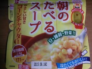 朝の食べるスープ コーンチャウダー