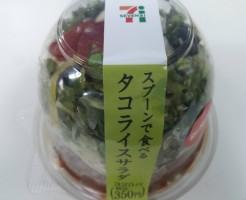スプーンで食べる タコライスサラダ