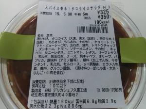 スプーンで食べる タコライスサラダ 原材料名・栄養成分表