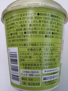タニタ食堂のみそ汁 栄養成分表