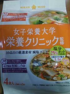 女子栄養大学 栄養クリニック監修 10品目の厳選素材減塩スープ