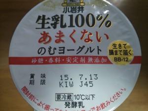 生乳100% あまくないのむヨーグルト(小岩井)